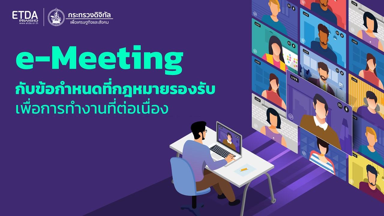 e-Meeting กับข้อกำหนดที่กฎหมายรองรับ เพื่อการทำงานที่ต่อเนื่อง