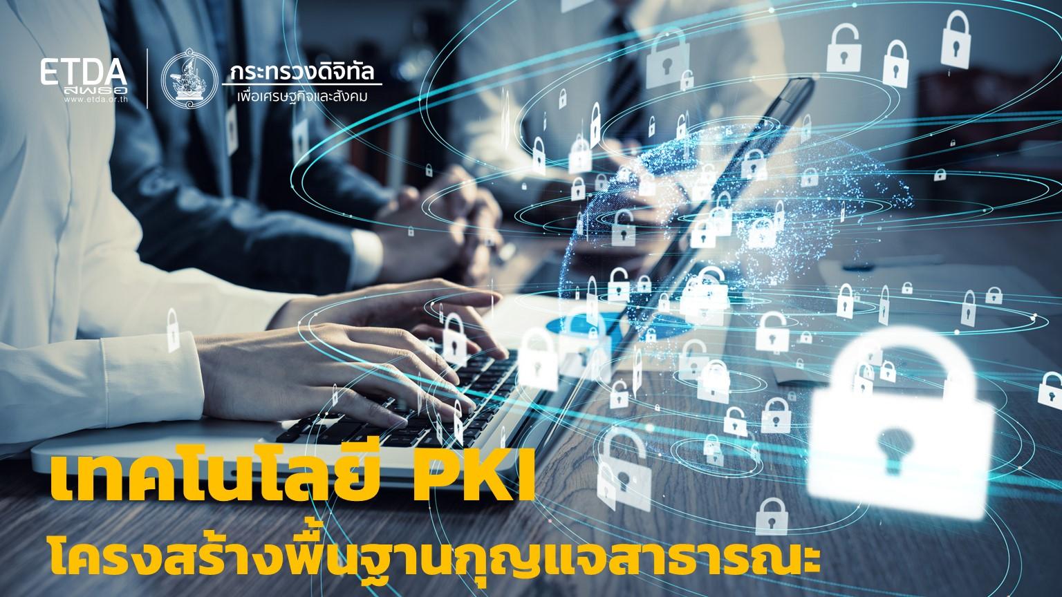 เทคโนโลยีโครงสร้างพื้นฐานกุญแจสาธารณะ (Public Key Infrastructure : PKI)