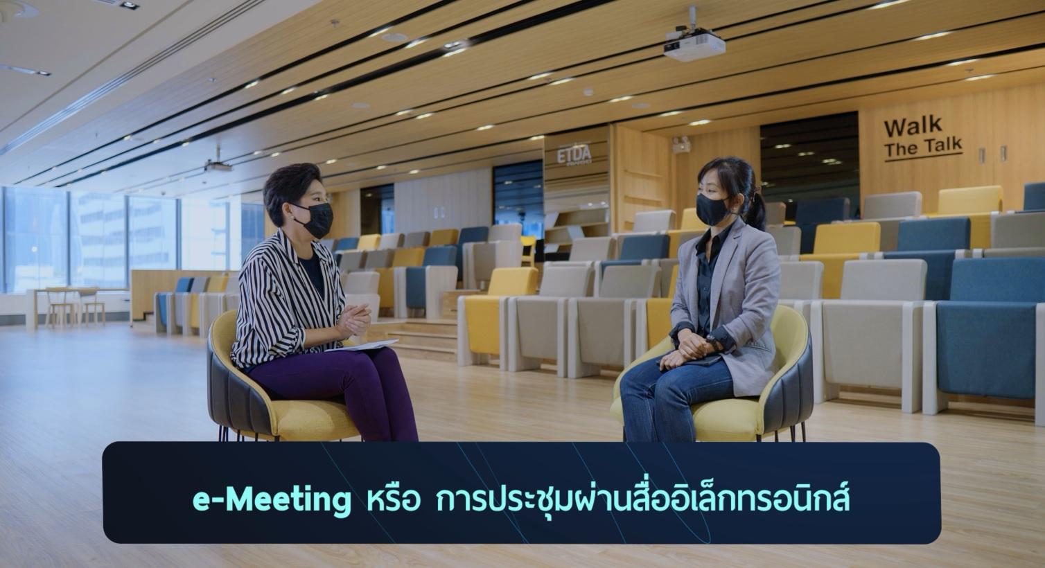 รู้รอบ ถาม-ตอบ e-Meeting